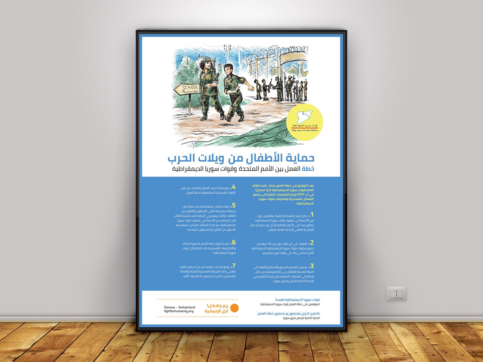kathleen-morf-graphic-designer-fight-for-humanity-poster